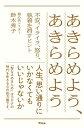 あきらめよう、あきらめよう 不安、イライラ、怒り、執着を消すヒント/鈴木秀子【1000円以上送料無料】