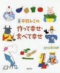 平野レミの作って幸せ・食べて幸せ/平野レミ/和田誠/レシピ【1000円以上送料無料】
