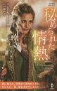 秘められた情熱/マーガレット・ムーア/石川園枝【1000円以上送料無料】