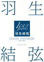 羽生結弦SEASON PHOTOBOOK Ice Jewels 2019−2020/田中宣明【1000円以上送料無料】