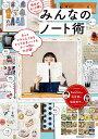 毎日がもっと輝くみんなのノート術/日本能率協会マネジメントセンター【1000円以上送料無料】