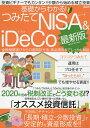 基礎からわかる!つみたてNISA & iDeCo 投資ビギナーでもカンタン!!少額から始める積立投資