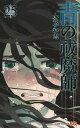 青の祓魔師(エクソシスト) 25/加藤和恵【1000円以上送...