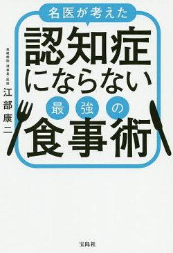 名医が考えた認知症にならない最強の食事術/江部康二【1000円以上送料無料】