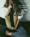 ビヨンドザリーフのバッグスタイル 人気ブランドのバッグを編む/ビヨンドザリーフ【1000円以上送料無料】