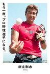 もう一度、プロ野球選手になる。/新庄剛志【1000円以上送料無料】