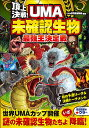 頂上決戦!UMA未確認生物最強王決定戦/UMA研究調査隊【1000円以上送料無料】