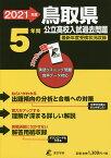 '21 鳥取県公立高校入試過去問題【1000円以上送料無料】