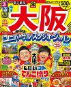るるぶ大阪 '21/旅行【1000円以上送料無料】