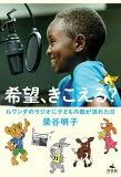 希望、きこえる? ルワンダのラジオに子どもの歌が流れた日/榮谷明子【1000円以上送料無料】