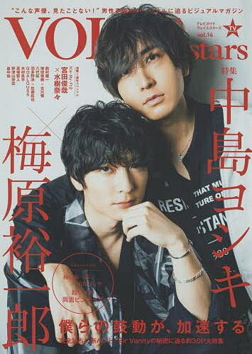TVガイドVOICE stars vol.14【1000円以上送料無料】