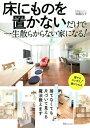 床にものを置かないだけで、一生散らからない家になる!/須藤昌子【1000円以上送料無料】