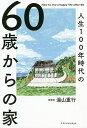 人生100年時代の60歳からの家/湯山重行【1000円以上送料無料】