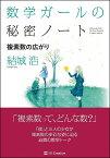 数学ガールの秘密ノート 複素数の広がり/結城浩【1000円以上送料無料】