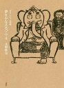 夢をかなえるゾウ 4/水野敬也【1000円以上送料無料】