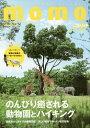 momo 大人の子育てを豊かにする、ファミリーマガジン vol.21【1000円以上送料無料】