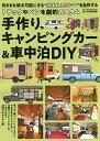手作りキャンピングカー&車中泊DIY トラックやバンを劇的カ