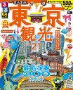 るるぶ東京観光 '21/旅行【1000円以上送料無料】