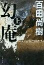 幻庵 上/百田尚樹【1000円以上送料無料】