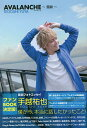 AVALANCHE〜雪崩〜 告白フォトエッセイ/手越祐也【1000円以上送料無料】