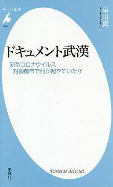 ドキュメント武漢 新型コロナウイルス封鎖都市で何が起きていたか/早川真【1000円以上送料無料】