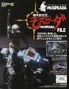 機甲創世記モスピーダFILE 1983年に登場した、変形バイクメカで話題を呼んだSFアニメが今ここに蘇る!【1000円以上送料無料】