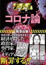 ゴーマニズム宣言SPECIALコロナ論/小林よしのり【1000円以上送料無料】