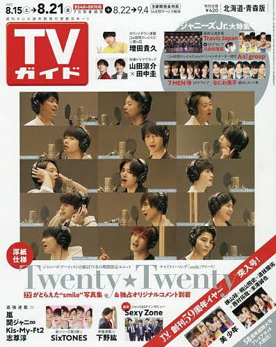 週刊TVガイド(北海道・青森版) 2020年8月21日号【雑誌】【1000円以上送料無料】