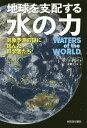地球を支配する水の力 気象予測の謎に挑んだ科学者たち/セアラ