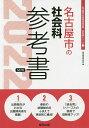 '22 名古屋市の社会科参考書/協同教育研究会【1000円以上送料無料】