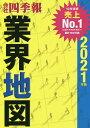 会社四季報業界地図 2021年版/東洋経済新報社【1000円以上送料無料】