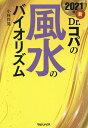 新Dr.コパの風水のバイオリズム 2021年/小林祥晃【1000円以上送料無料】