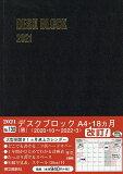 130.デスクブロック・A4・18ヵ月【1000円以上送料無料】