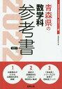 '22 青森県の数学科参考書/協同教育研究会【1000円以上送料無料】