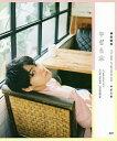 柳楽優弥やぎら本 30th ANNIVERSARY BOOK/柳楽優弥【1000円以上送料無料】