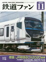 鉄道ファン 2020年11月号【雑誌】【1000円以上送料無料】