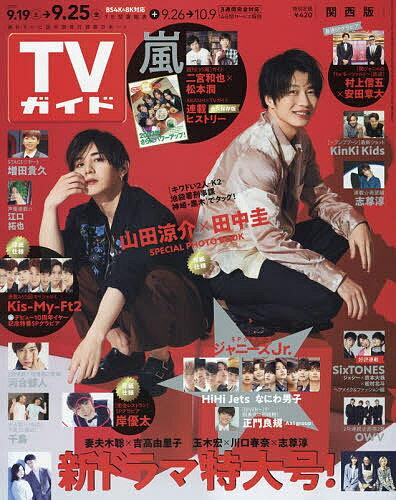 週刊TVガイド(関西版) 2020年9月25日号【雑誌】【1000円以上送料無料】