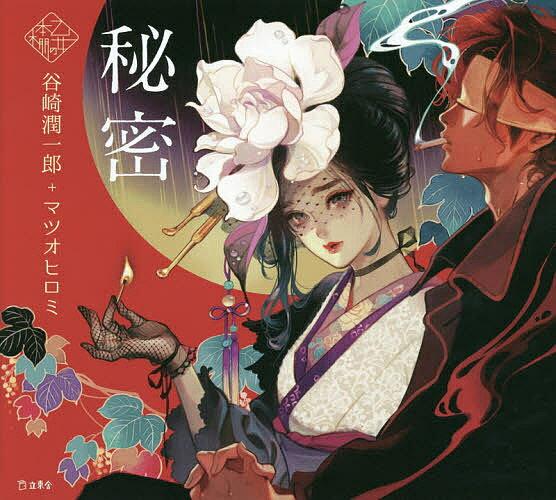 日本の小説, その他 1000