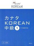 カナタKOREAN 中級1/カナタ韓国語学院【1000円以上送料無料】