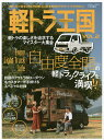 軽トラ王国VOL.2 2020年11月号 【Jimny plus増刊】【雑誌】【1000円以上送料無料】