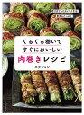 くるくる巻いてすぐにおいしい肉巻きレシピ/エダジュン/レシピ【1000円以上送料無料】