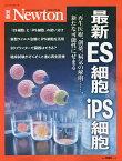 最新ES細胞iPS細胞 再生医療、創薬、病気の解明……、新たな可能性にせまる【1000円以上送料無料】