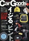 Car Goods Magazine 2020年12月号【雑誌】【1000円以上送料無料】
