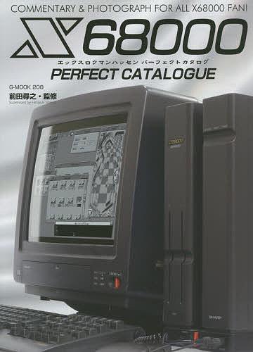 ライフスタイル, その他 X68000 COMMENTARY PHOTOGRAPH FOR ALL X68000 FAN1000