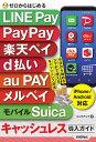 ゼロからはじめるLINE Pay PayPay 楽天ペイ d