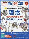 広報会議 2020年12月号【雑誌】【1000円以上送料無料】