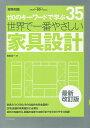 世界で一番やさしい家具設計 110のキーワードで学ぶ 建築知識創刊60周年記念出版/和田浩一【1000円以上送料無料】