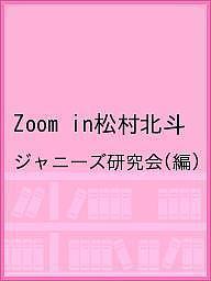 Zoom in松村北斗/ジャニーズ研究会【1000円以上送料無料】