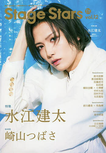 TVガイドStage Stars Vol.12【1000円以上送料無料】