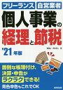 個人事業の経理と節税 フリーランス 自営業者 '21年版/青